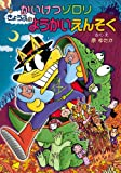かいけつゾロリ きょうふのようかいえんそく(46) (かいけつゾロリシリーズ ポプラ社の新・小さな童話)