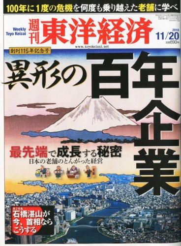 週刊 東洋経済 2010年 11/20号 [雑誌]