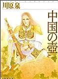 中国の壷 (白泉社文庫)