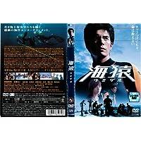 海猿 ウミザル (2004年)|中古DVD