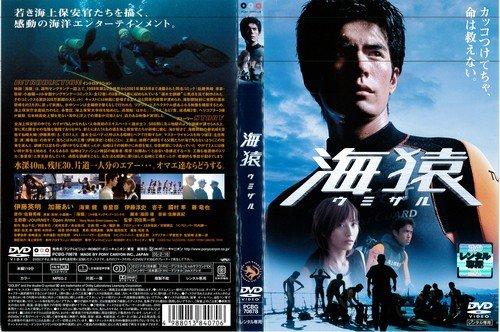 海猿 ウミザル (2004年)|中古DVD [レンタル落ち] [DVD]