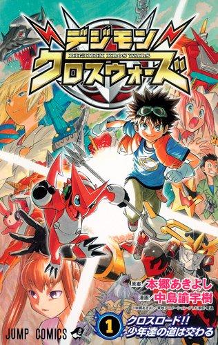 デジモンクロスウォーズ 1 (ジャンプコミックス)