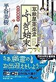 草紙屋薬楽堂ふしぎ始末 絆の煙草入れ (だいわ文庫 I 335-2)