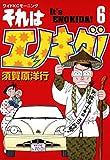 それはエノキダ!(6) (モーニングコミックス)