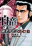 白竜LEGEND〜原子力マフィア編 1