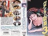パチンカー奈美3 [VHS]