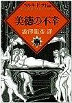 美徳の不幸 (河出文庫―マルキ・ド・サド選集)