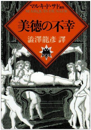 美徳の不幸 (河出文庫―マルキ・ド・サド選集)の詳細を見る