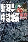 ドキュメント新潟県中越地震—10・27奇跡の救出