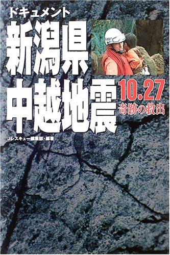 ドキュメント新潟県中越地震―10・27奇跡の救出