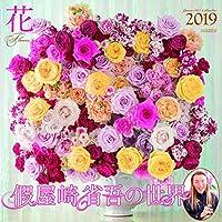 カレンダー2019 假屋崎省吾の世界 花 (ヤマケイカレンダー2019)