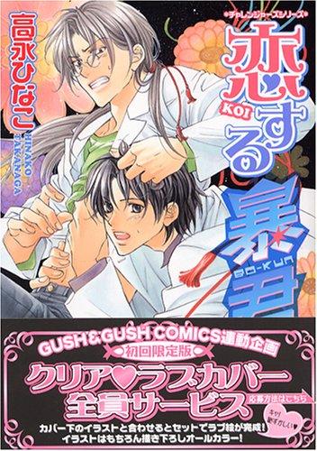 恋する暴君 (2) (GUSH COMICS)の詳細を見る