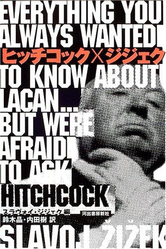 ヒッチコック×ジジェクの詳細を見る