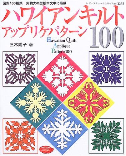 ハワイアンキルトアップリケパターン100—図案100種類 実物大の型紙本文中に掲載 (レディブティックシリーズ—パッチワーク (2275))