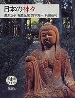 日本の神々 (とんぼの本)