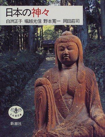 日本の神々 (とんぼの本)の詳細を見る