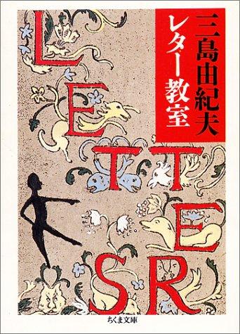 三島由紀夫レター教室 (ちくま文庫)の詳細を見る