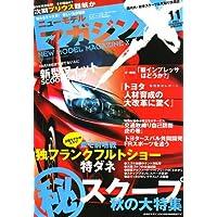 MAG X (ニューモデルマガジンX) 2007年 11月号 [雑誌]