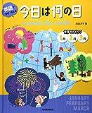 英語で学び、考える 今日は何の日 around the world 世界のトピック 1月2月3月