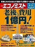 週刊エコノミスト 2014年 6/24号 [雑誌]
