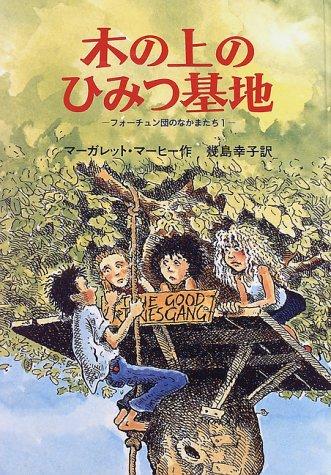 木の上のひみつ基地 (フォーチュン団のなかまたち (1))の詳細を見る