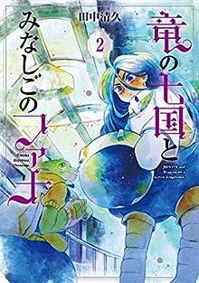 [田中清久] 竜の七国とみなしごのファナ 第01-02巻
