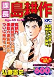 課長島耕作 Age43to44 アンコール刊行! (講談社プラチナコミックス)