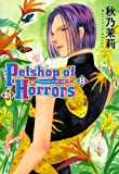 新 Petshop of Horrors 8巻