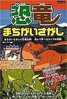 恐竜まちがいさがし (KANZENクイズシリーズ)