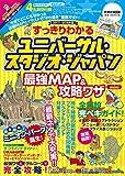 すっきりわかるユニバーサル・スタジオ・ジャパン 最強MAP&攻略ワザmini 2017~2018年版 (扶桑社ムック)