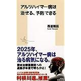 アルツハイマー病は治せる、予防できる (集英社新書)
