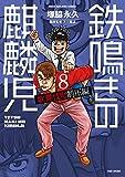 鉄鳴きの麒麟児 歌舞伎町制圧編(8) (近代麻雀コミックス)