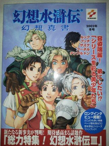 幻想水滸伝幻想真書 (Vol.7(2002冬号))の詳細を見る