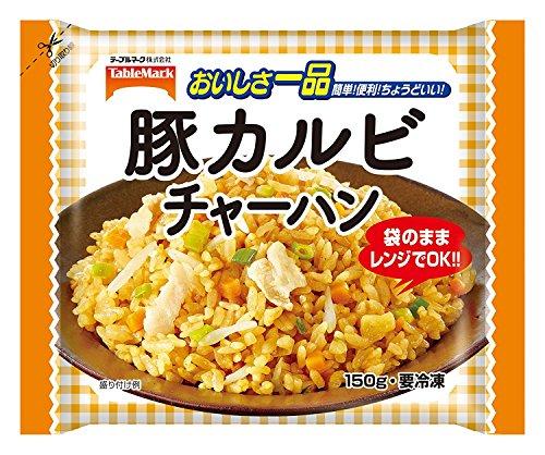 【冷凍】テーブルマーク おいしさ一品 豚カルビチャーハン 150gX10袋
