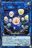天球の聖刻印 ウルトラレア 遊戯王 リンクヴレインズパック lvp1-jp031