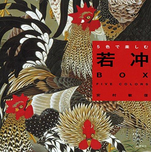 若冲BOX FIVE COLORSの詳細を見る
