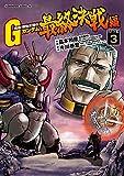 超級!機動武闘伝Gガンダム 最終決戦編(3) (角川コミックス・エース)