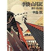 李陵・山月記・弟子・名人伝 (角川文庫)