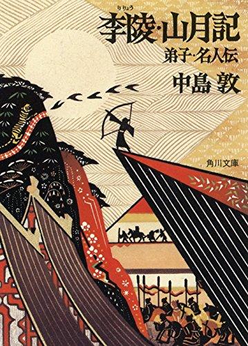 李陵・山月記・弟子・名人伝 (角川文庫)の詳細を見る