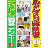 みこすり半劇場 金星 (ぶんか社コミックス)