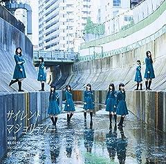 欅坂46「キミガイナイ」のCDジャケット