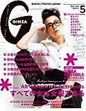 GINZA (ギンザ) 2011年 05月号 [雑誌]