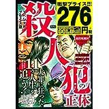 殺人犯の正体~スペシャルプライス版~ (ミリオンコミックス)