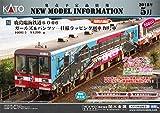 KATO Nゲージ 鹿島臨海鉄道6006 ガールズ&パンツァ...