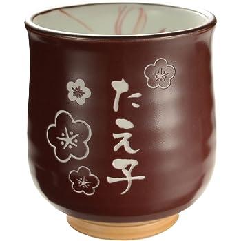 アートテック 名入れ 湯呑み 有田焼 オリジナルあずき色湯のみ 名前入り