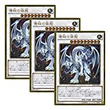 【 3枚セット 】遊戯王 日本語版 GP16-JP011 Azure-Eyes Silver Dragon 蒼眼の銀龍 (ゴールドレア)