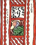 ちゃっくりがきぃふ―らくご絵本 (日本傑作絵本シリーズ)