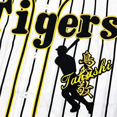 阪神タイガース 刺繍ワッペン 鳥谷 ネーム付きシルエット ユニホーム 応援 鳥谷敬