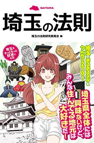 埼玉の法則 (リンダパブリッシャーズの本)
