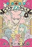 少女聖典 ベスケ・デス・ケベス 3 (少年チャンピオン・コミックス)